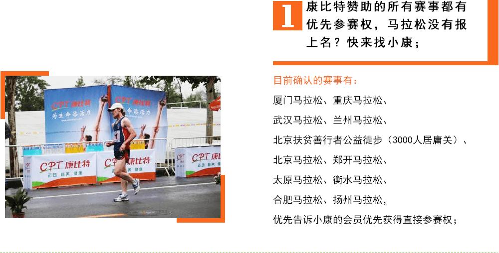 注册送68元体验金赞助的所有赛事都有优先参赛权,马拉松没有报上名?快来找小康。